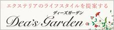 エクステリアのライフスタイルを提案するDea's Garden